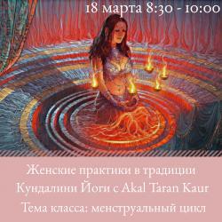 цикл  гормональный  особенность  женщина эстроген эмоциии способность  спазм  боль физическая активность  напряжение блокируется Тело  малый таз Йоги Бхаджан кундалини йога